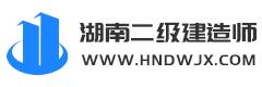 湖南2021年二级建造师机电实务考试科目是怎么安排的?_湖南二级建造师